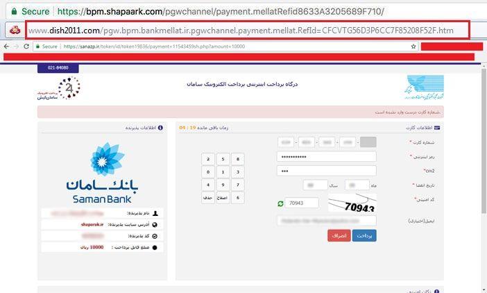 آدرسهای جعلی صفحات درگاه بانکی